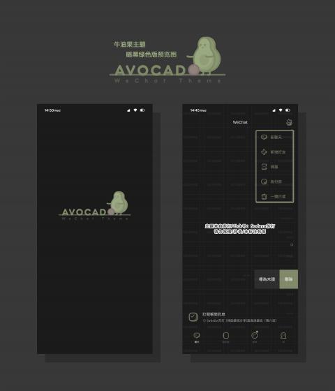 AvocadoDark WeChatTheme(暗黑版微信主题) - 1.02
