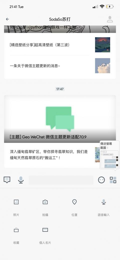 Bikini WeChatTheme(微信主题) - 1.34