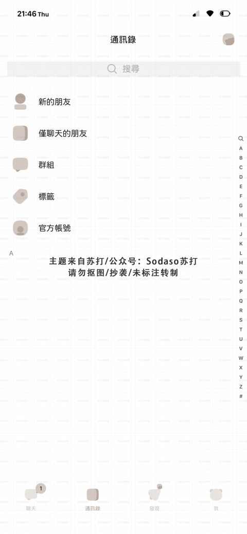 Bloat WeChatTheme(微信主题) - 1.02