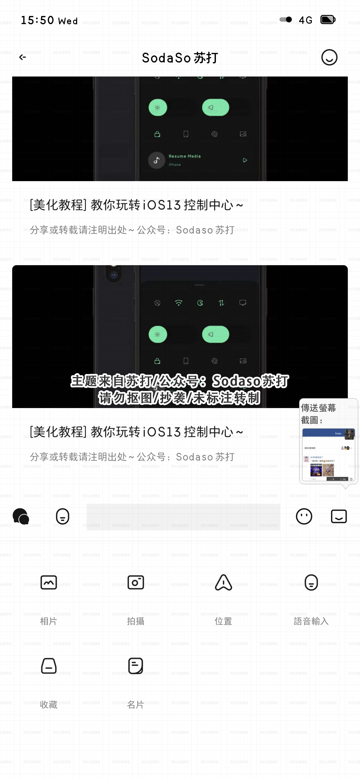 Brief WeChatTheme(微信主题) - 1.03
