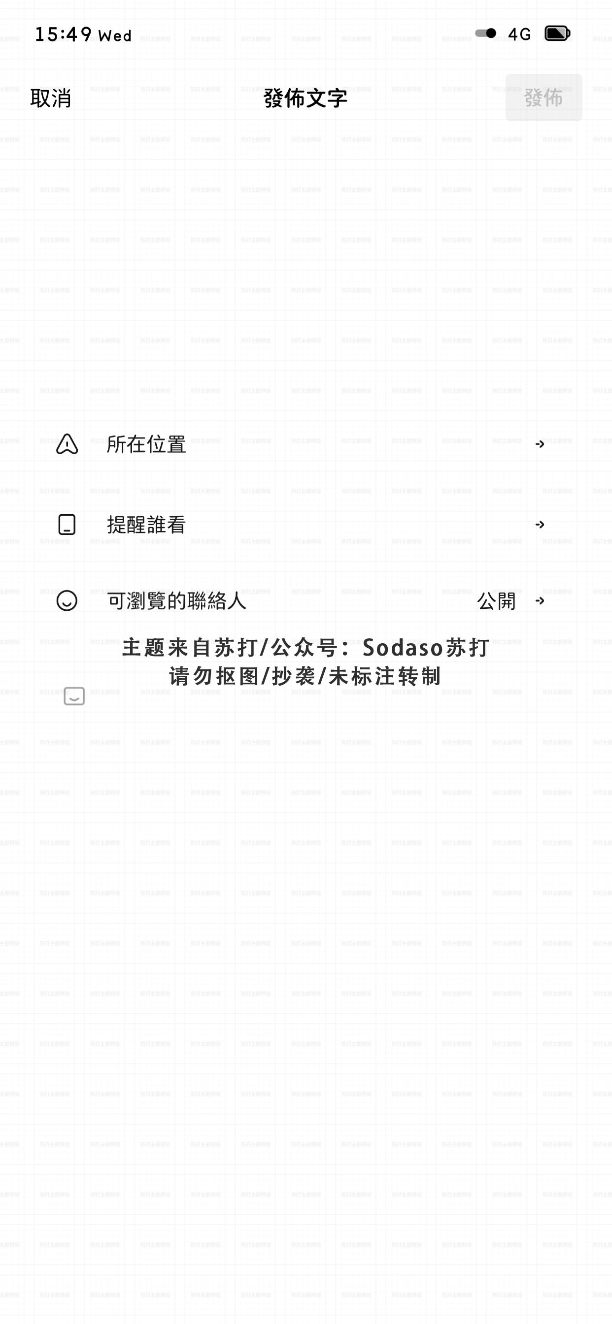 Brief WeChatTheme(微信主题) - 1.13