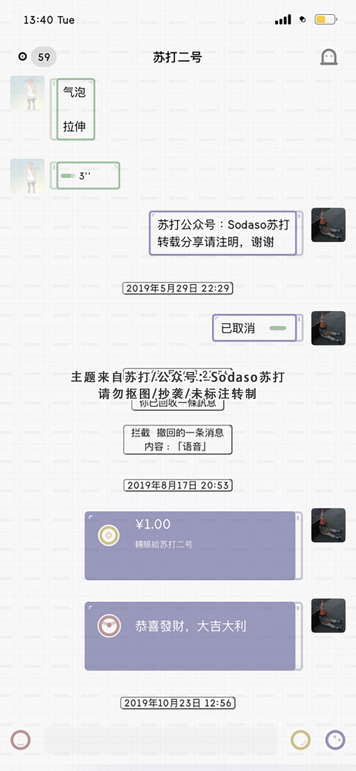 BubbleColor WeChatTheme(微信主题) - 2.01