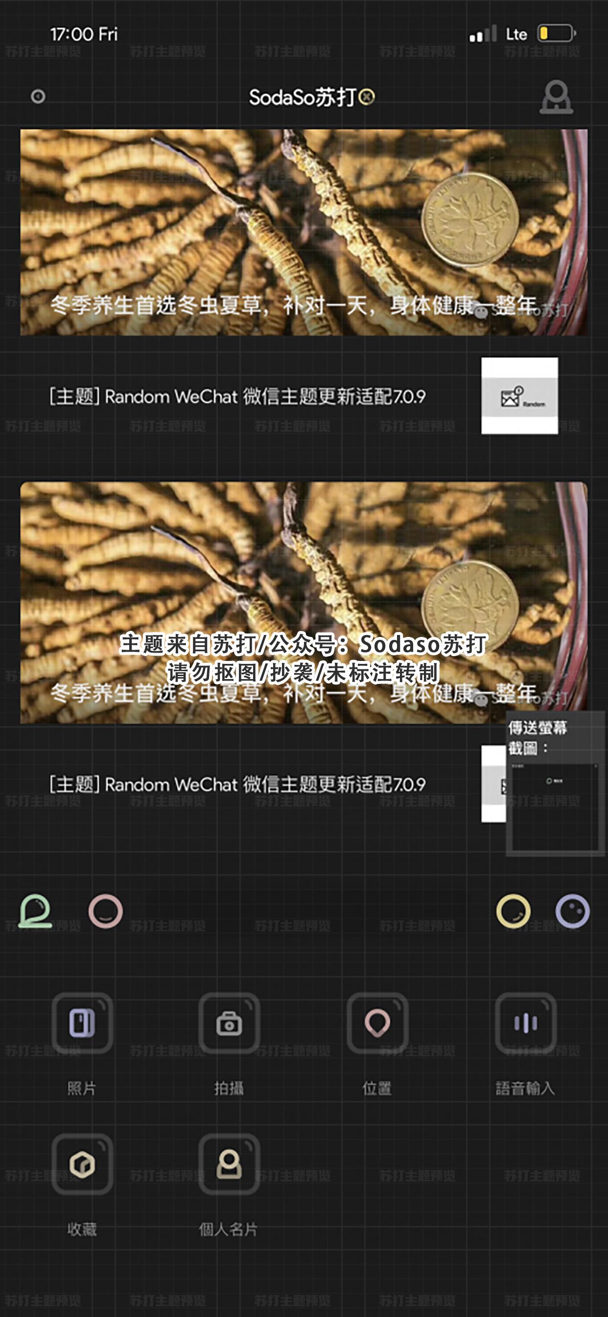 BubbleColor WeChatTheme(暗黑版微信主题) - 2.01