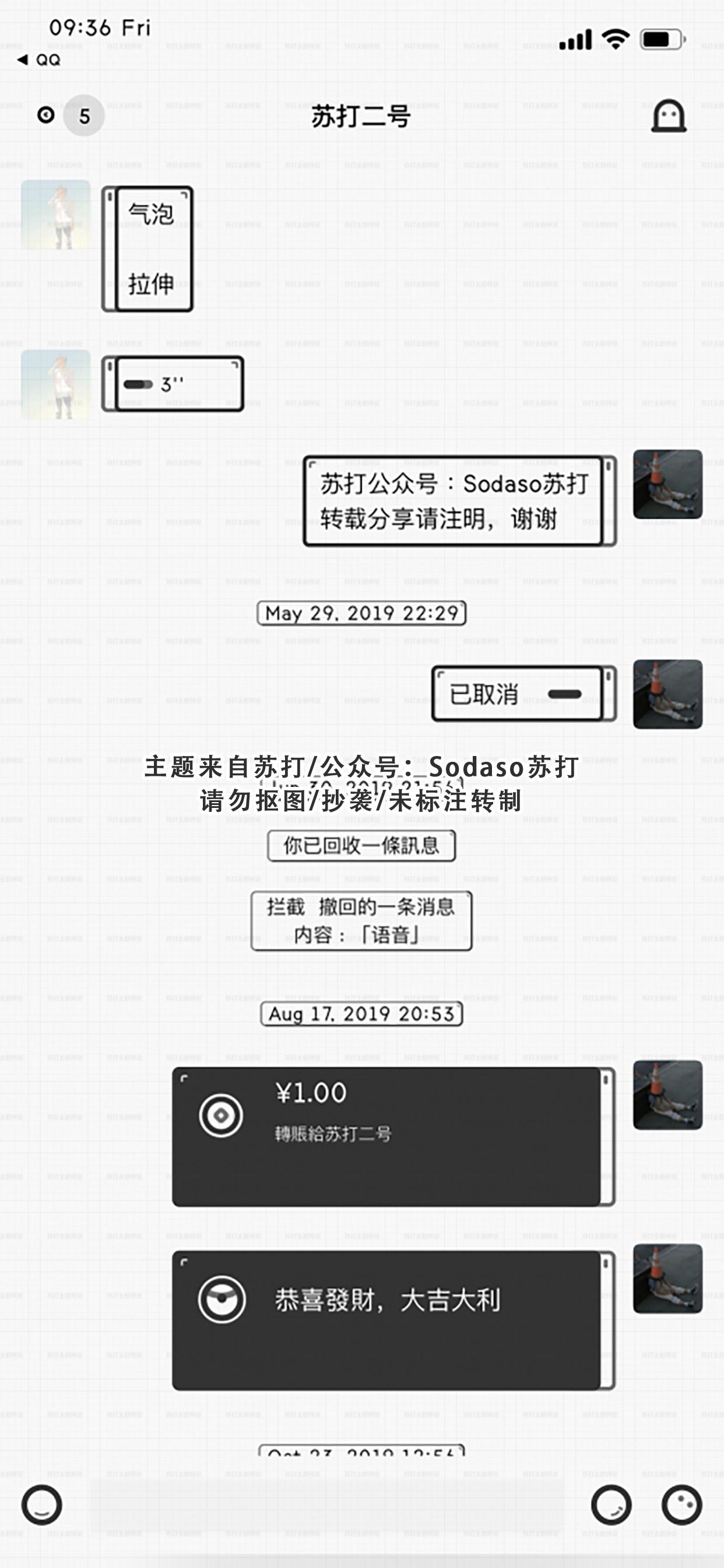 Bubble WeChatTheme(微信主题) - 2.04