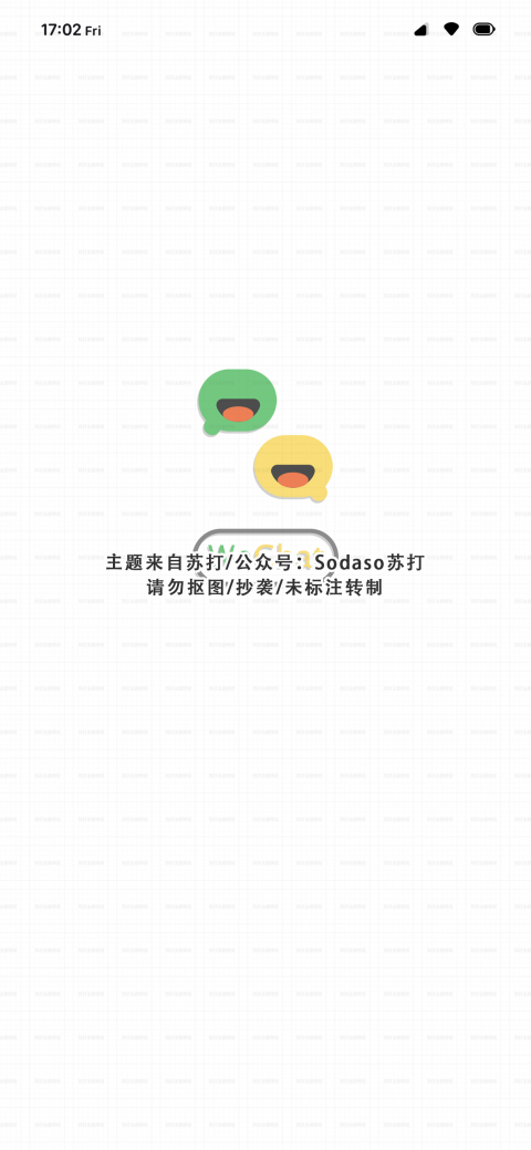 Burger WeChat Theme(微信主题) - 3.13