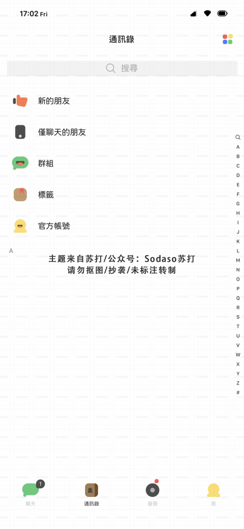 Burger WeChat Theme(微信主题) - 2.0