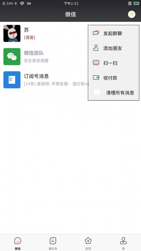 Colorful WeChat Theme(微信主题) - 1.0
