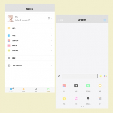 Dignity Wechat Theme(微信主题) - 1.31