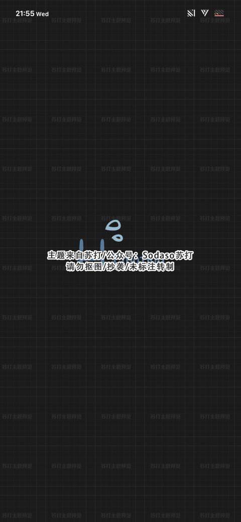 EmotionDark WeChatTheme(暗黑版微信主题) - 1.12