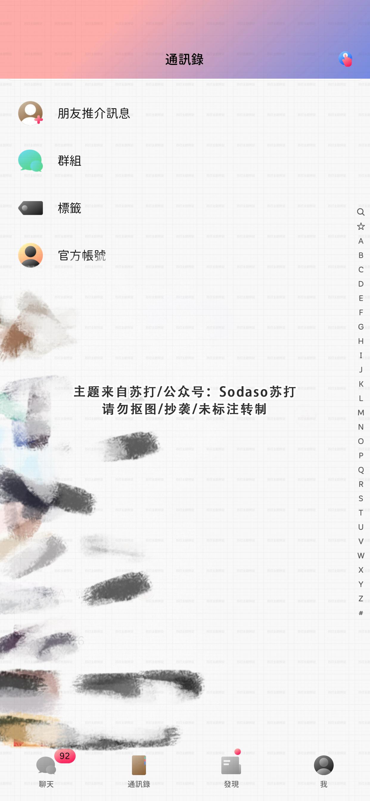 Faded WeChatTheme(微信主题) - 1.0