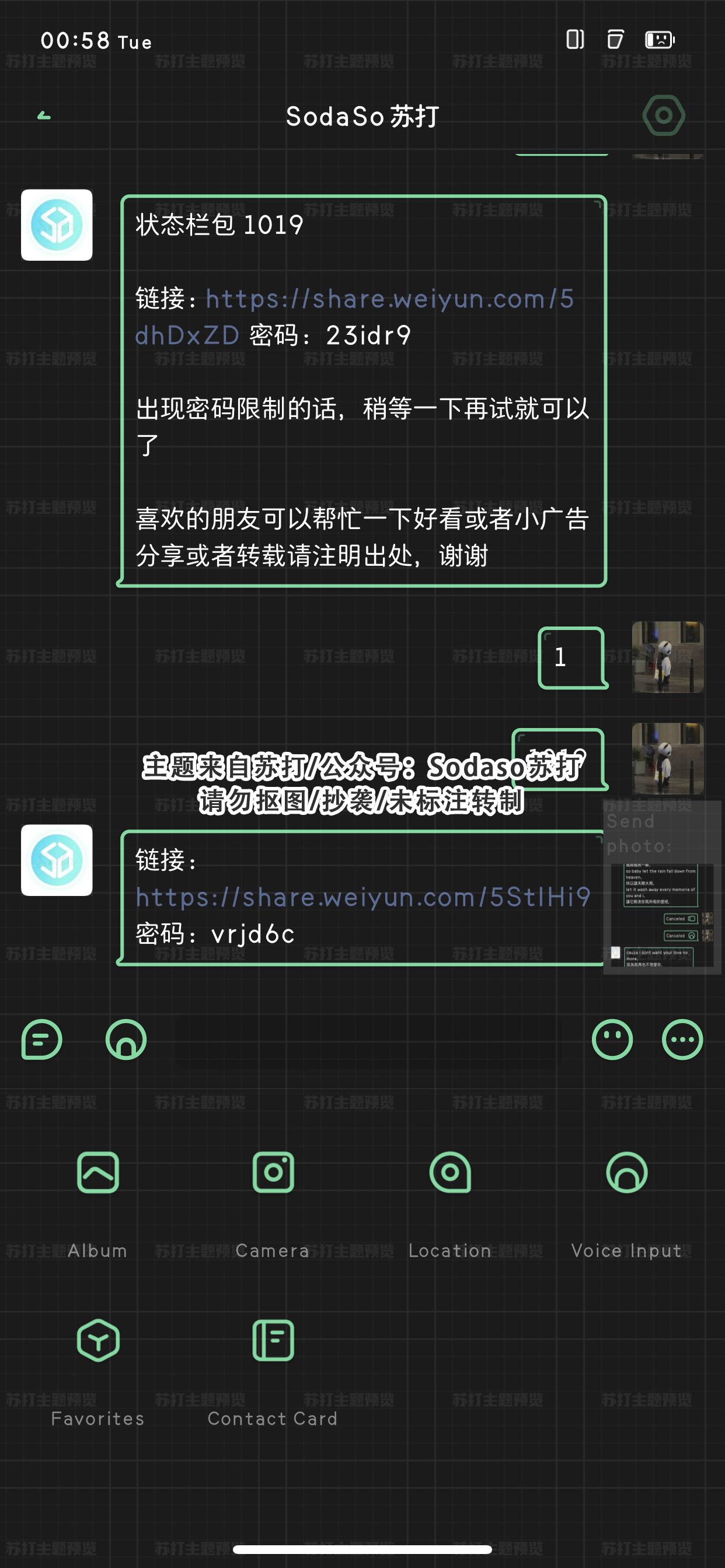 FriesDark WeChatTheme(暗黑版微信主题) - 1.11