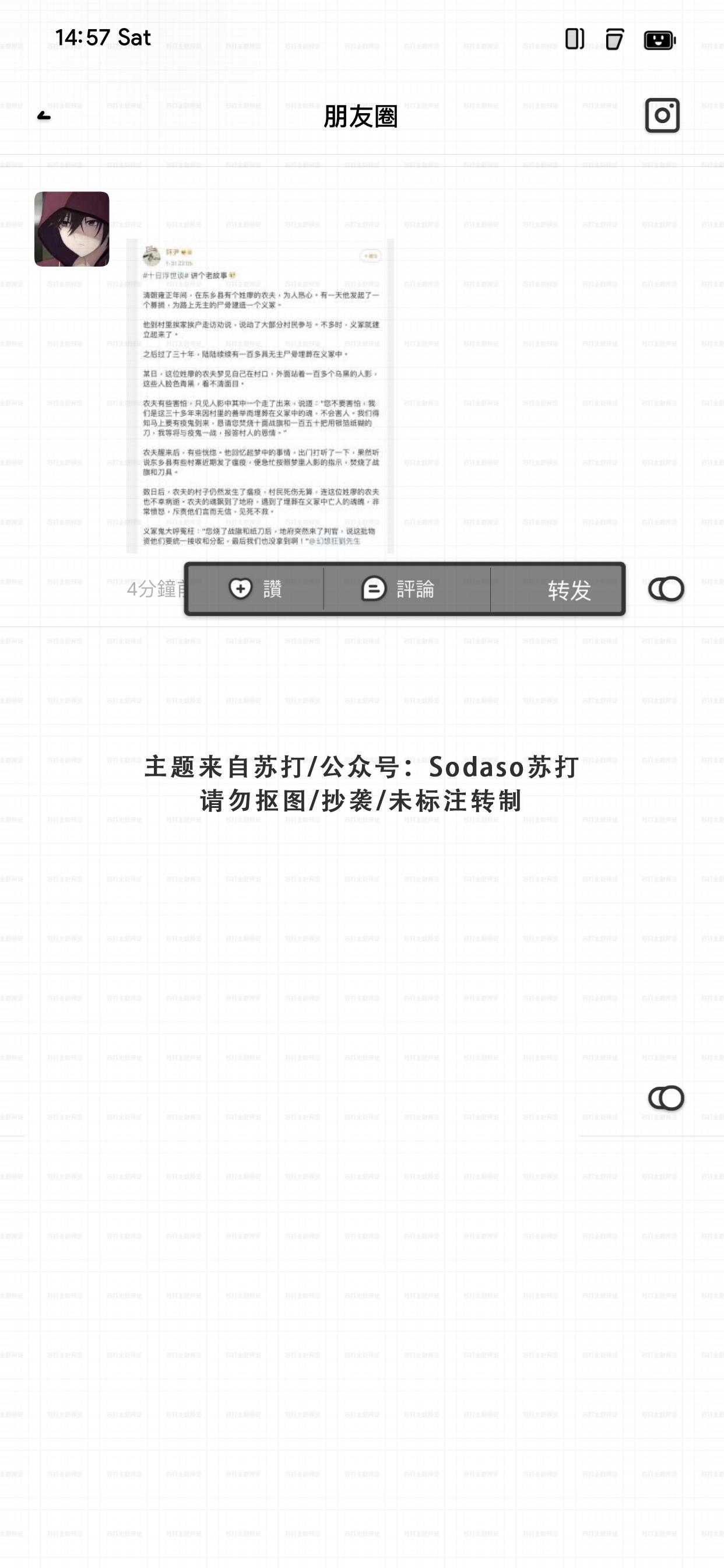 Fries WeChatTheme(微信主题) - 2.1