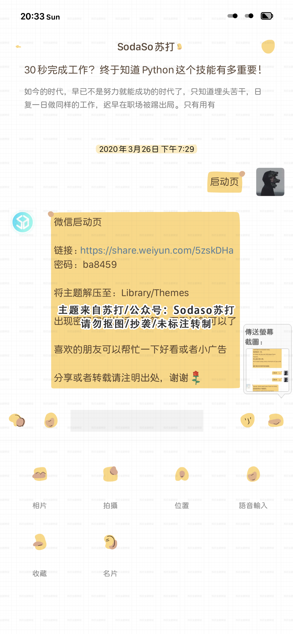 Glutinous WeChatTheme(微信主题) - 1.13