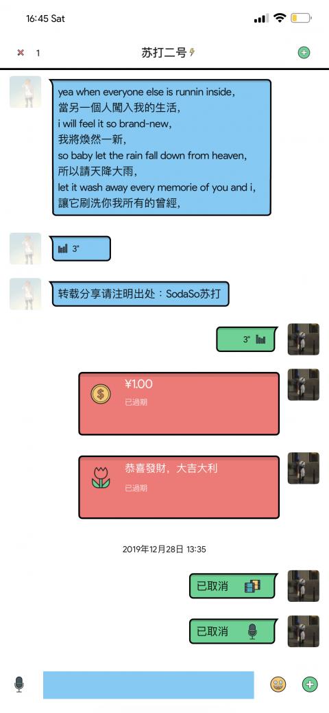 Koop WeChat Theme(微信主题) - 2.01