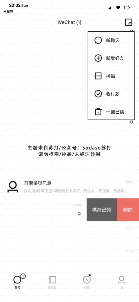 Line Wechat Theme(微信主题) - 1.21