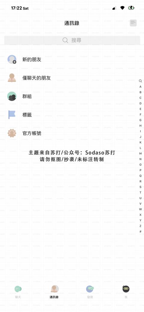 Load WeChatTheme(微信主题) - 1.2