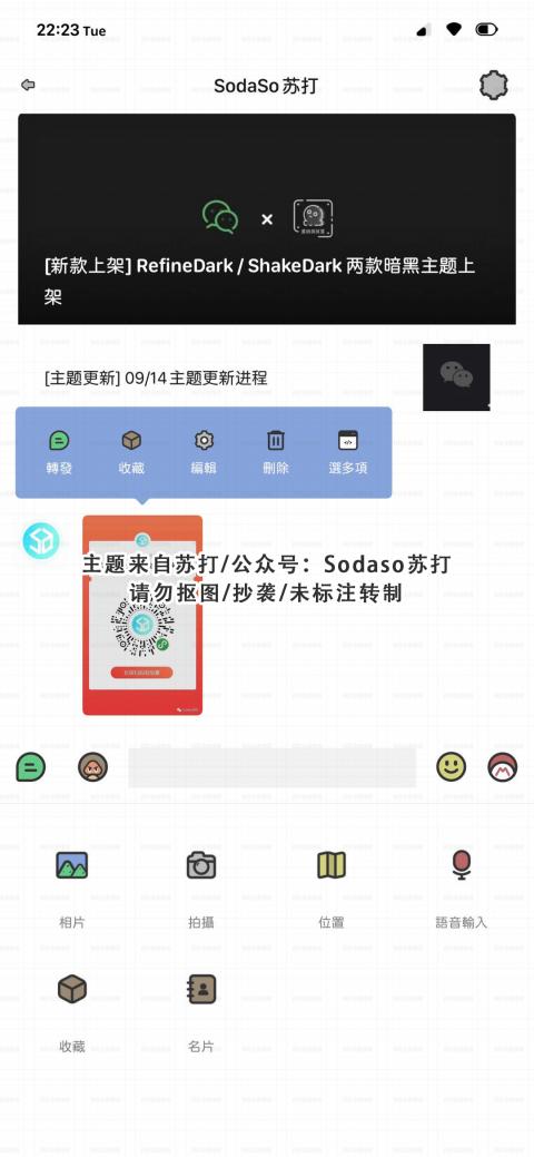 M-Chat WeChatTheme(微信主题) - 2.01