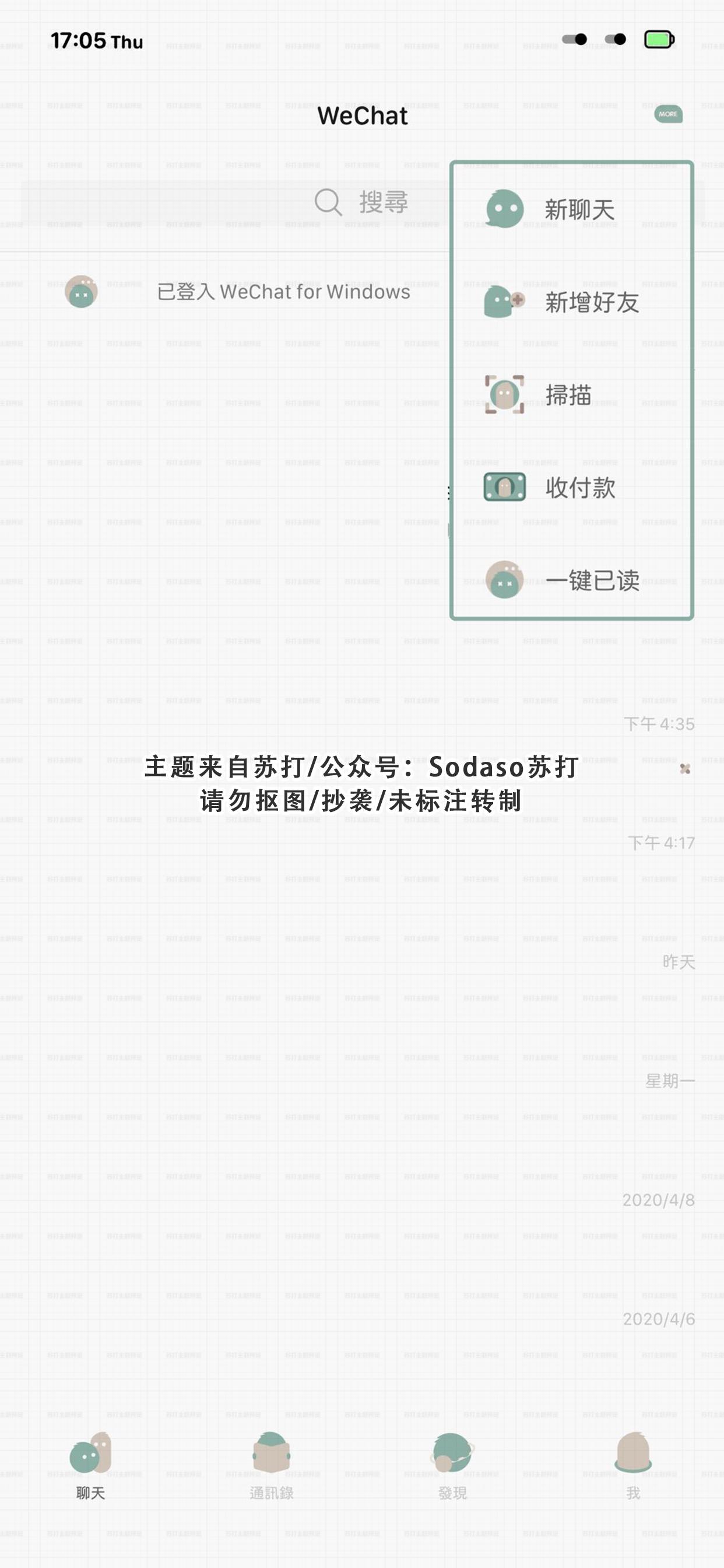 Machi WeChatTheme(微信主题) - 2.22