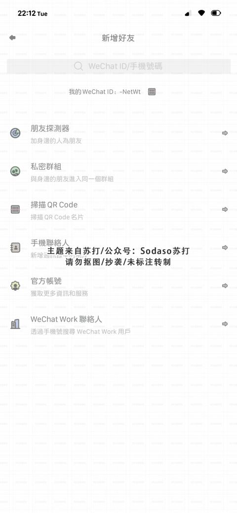 MChatTint WeChatTheme(微信主题) - 1.02