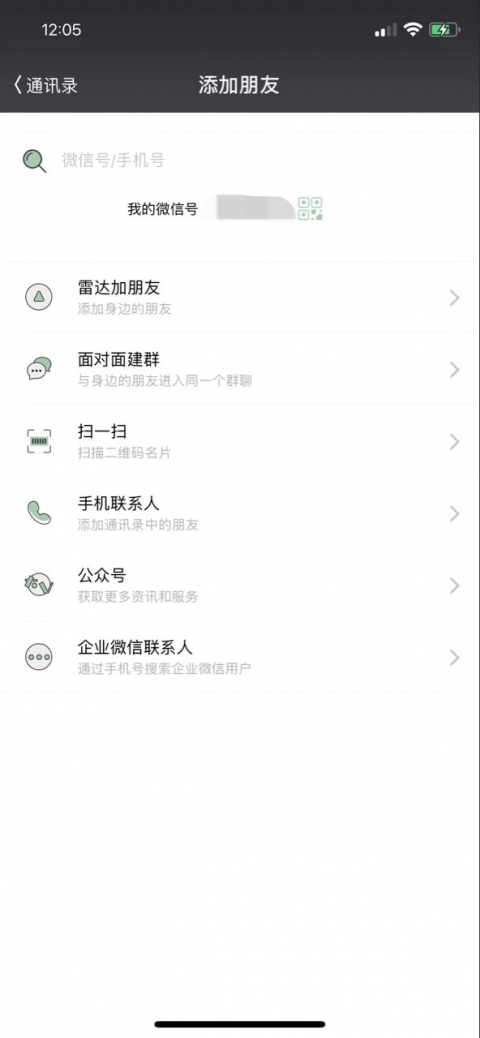 Miss WeChat Theme(微信主题) - 1.0
