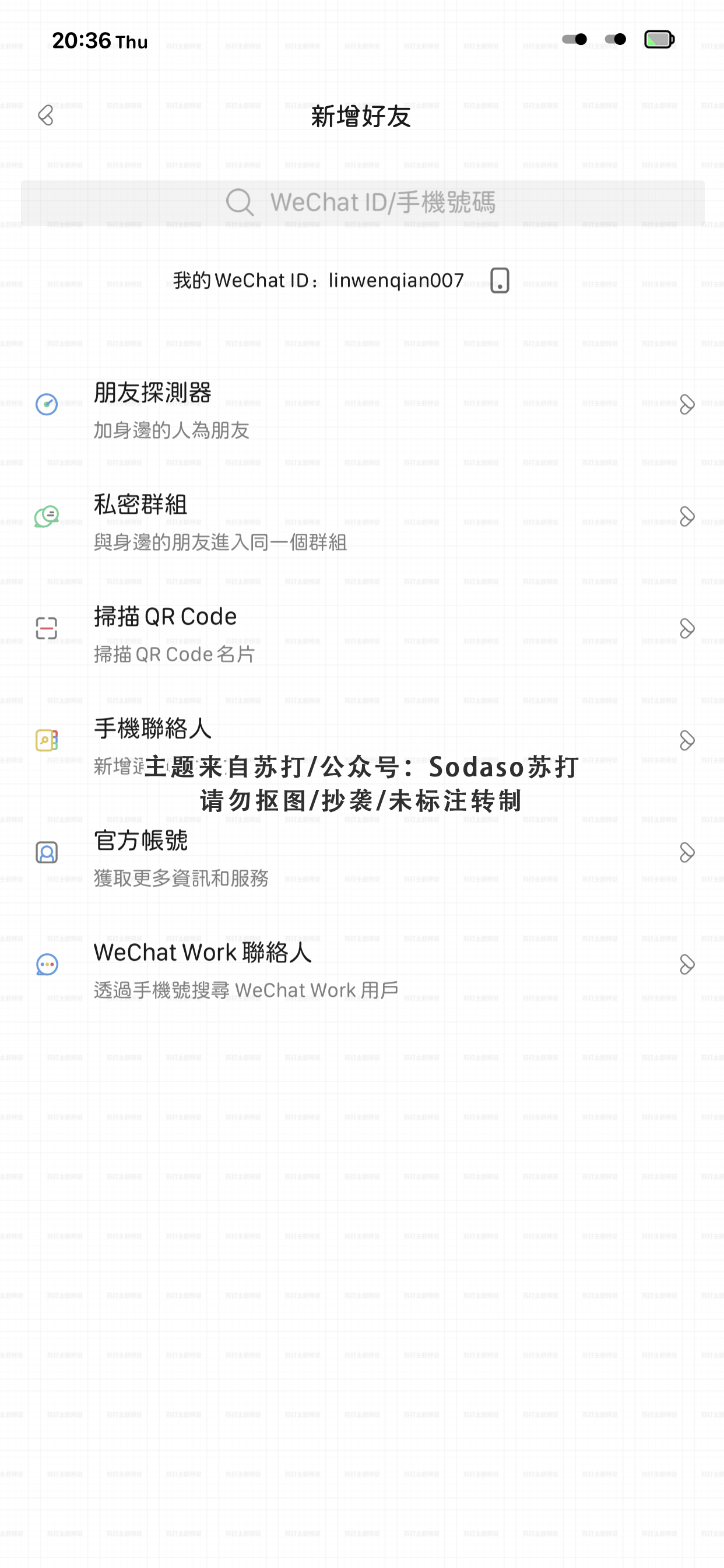 Neon2020 WeChatTheme(微信主题) - 2.0