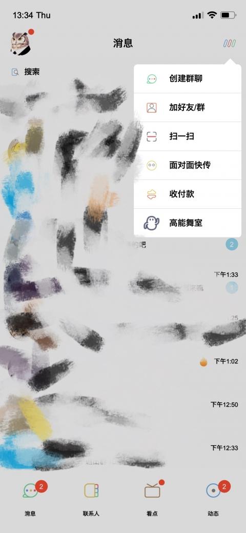 NeonWeChat Theme(微信主题) - 2.5