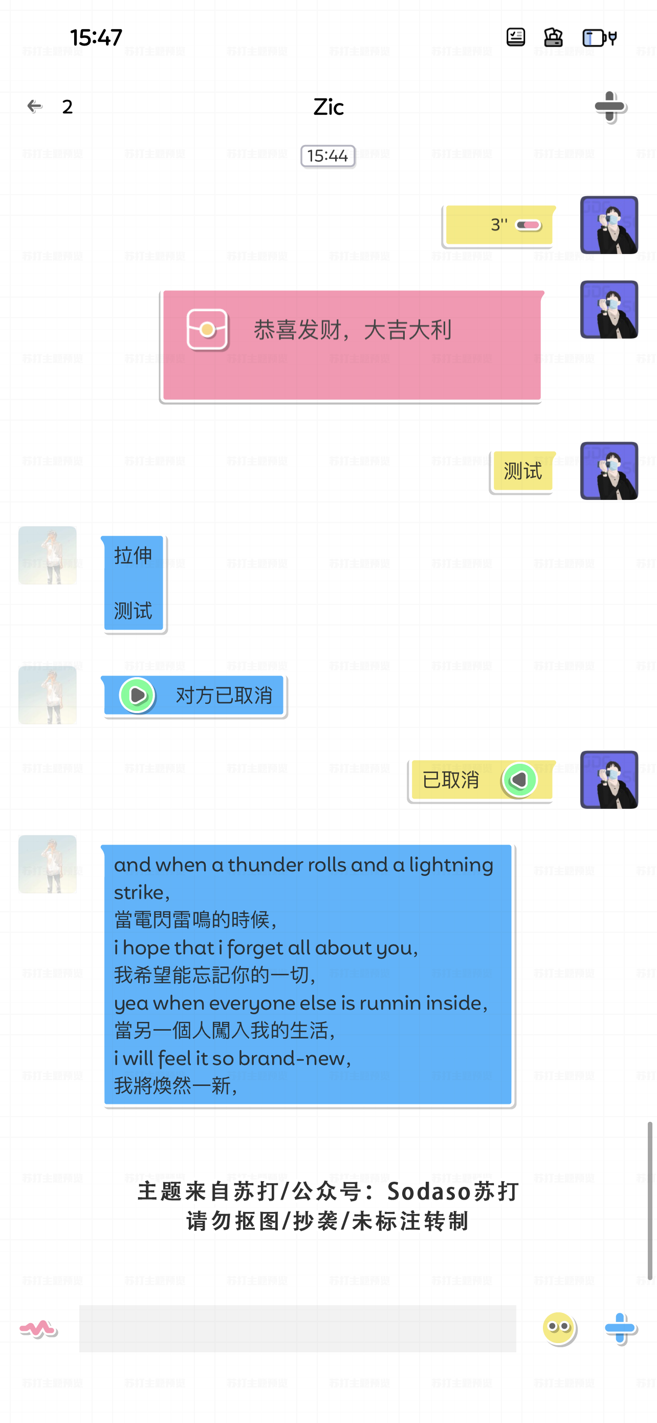 Painted cheese WeChat Theme(微信主题) - 3.11