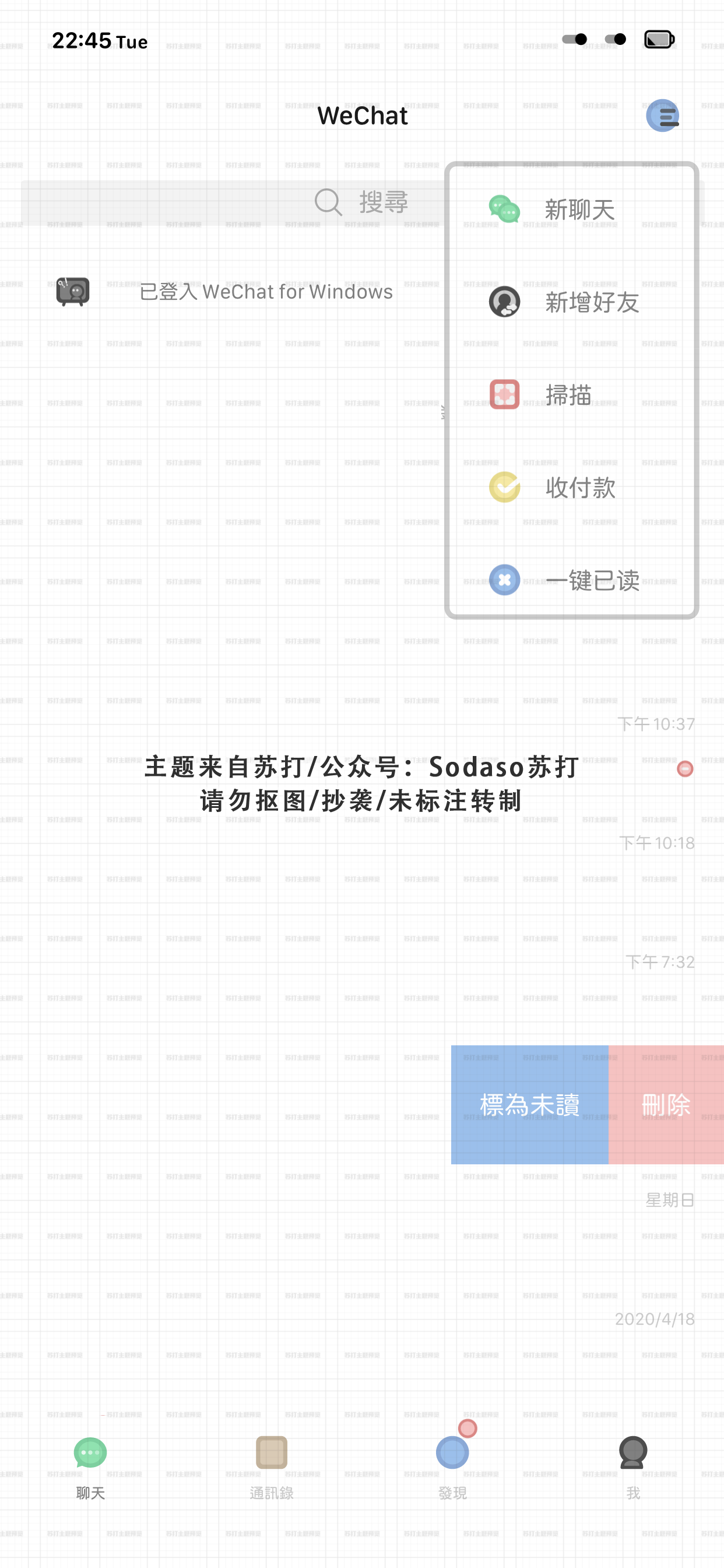 Pie WeChatTheme(微信主题) - 1.01