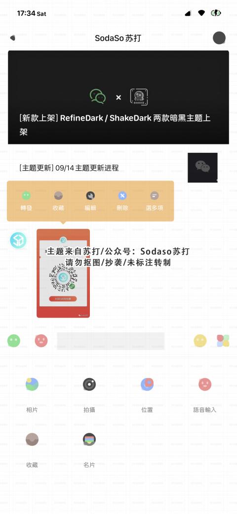 Potato WeChatTheme(微信主题) - 3.1