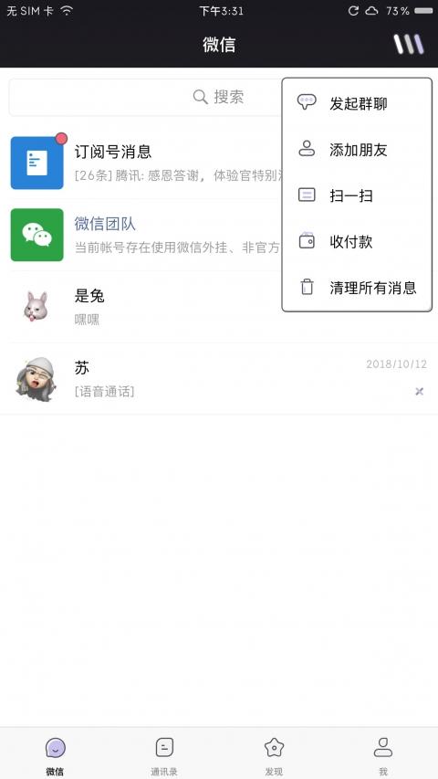 Purple WeChat Theme(微信主题) - 1.0
