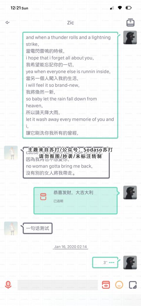 Refine WeChatTheme(微信主题) - 2.0