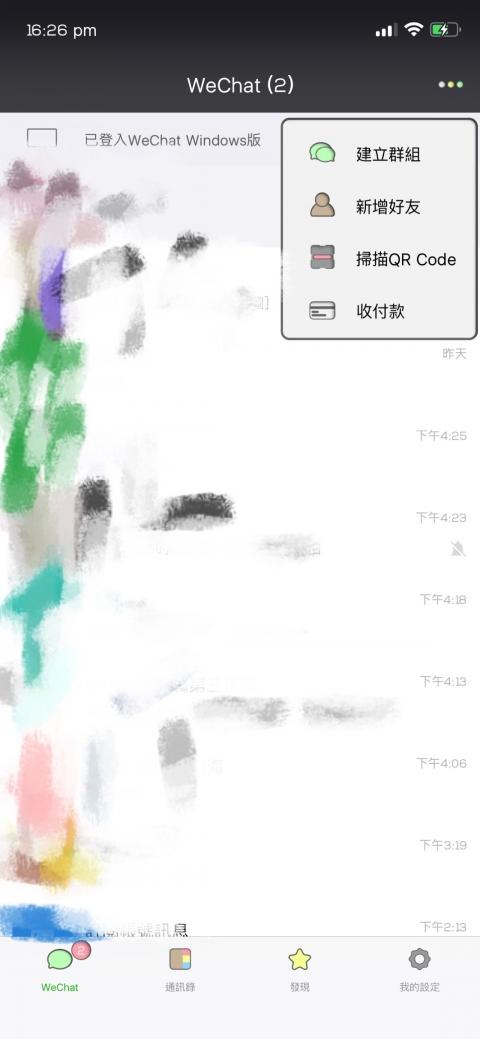 Shadow WeChat Theme(微信主题) - 1.11