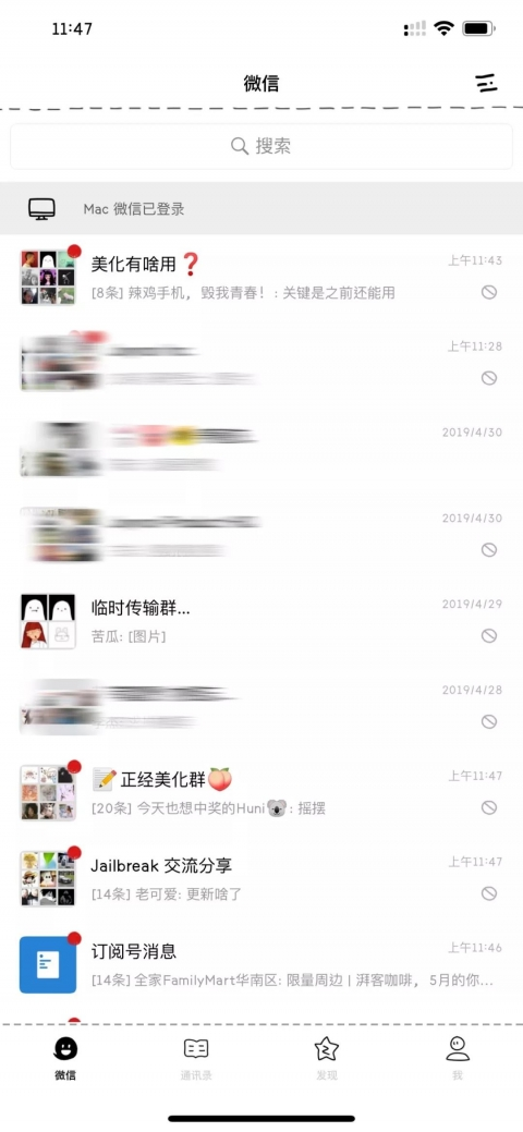Sketch WeChat Theme(微信主题) - 2.0