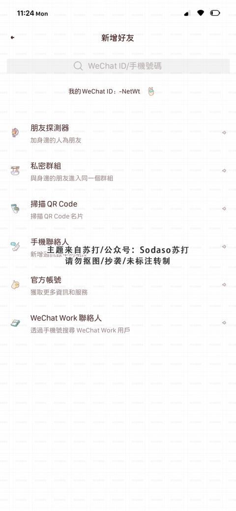 Snap WeChatTheme(微信主题) - 1.13