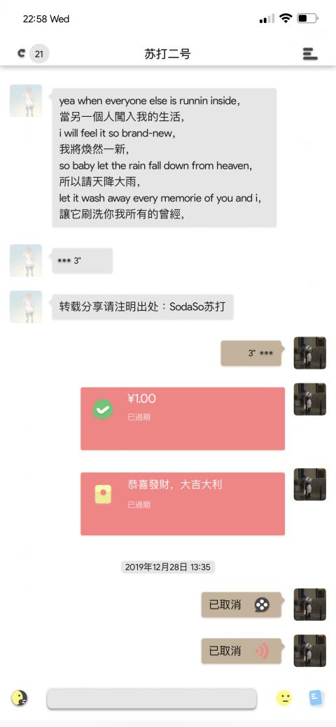 Sopax WeChat Theme(微信主题) -