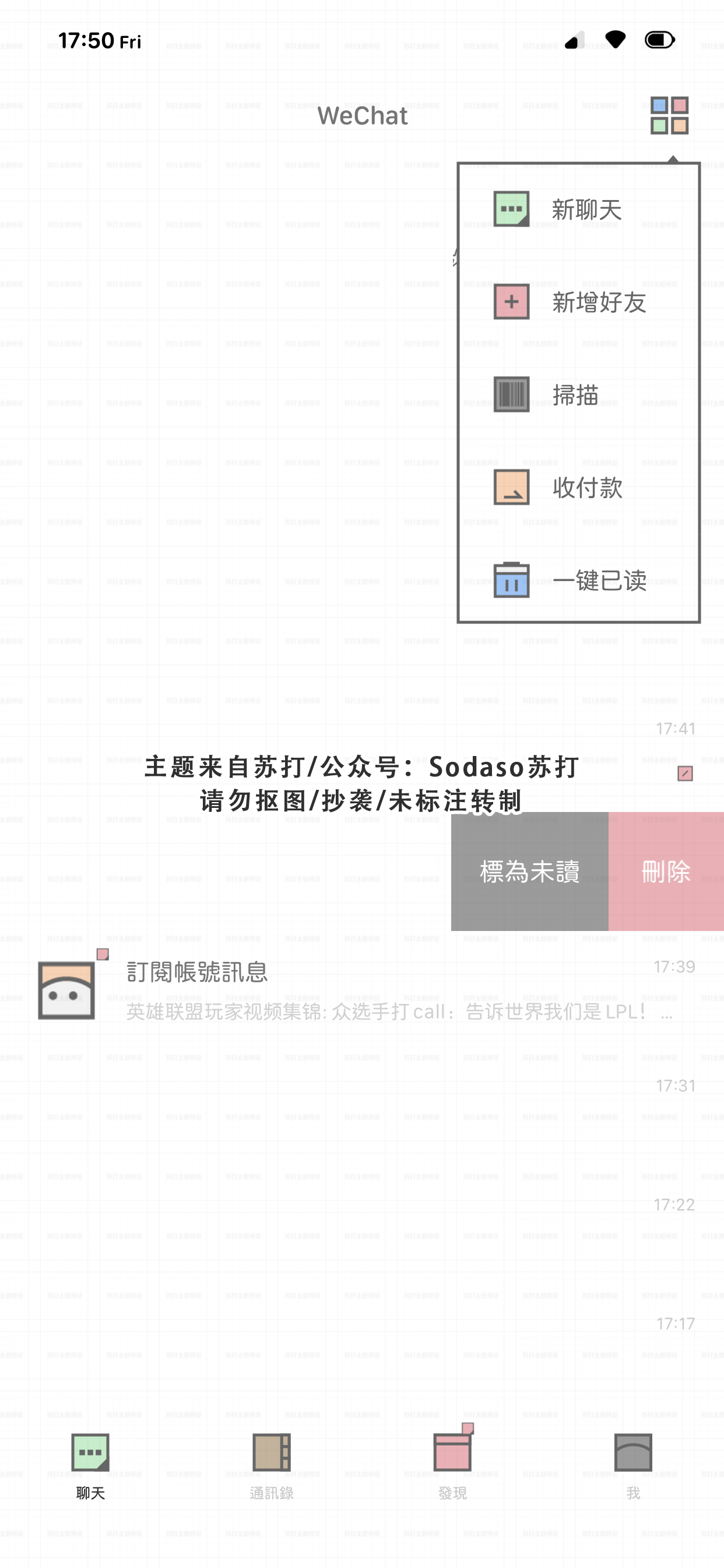 Square WeChat Theme(微信主题) - 3.14