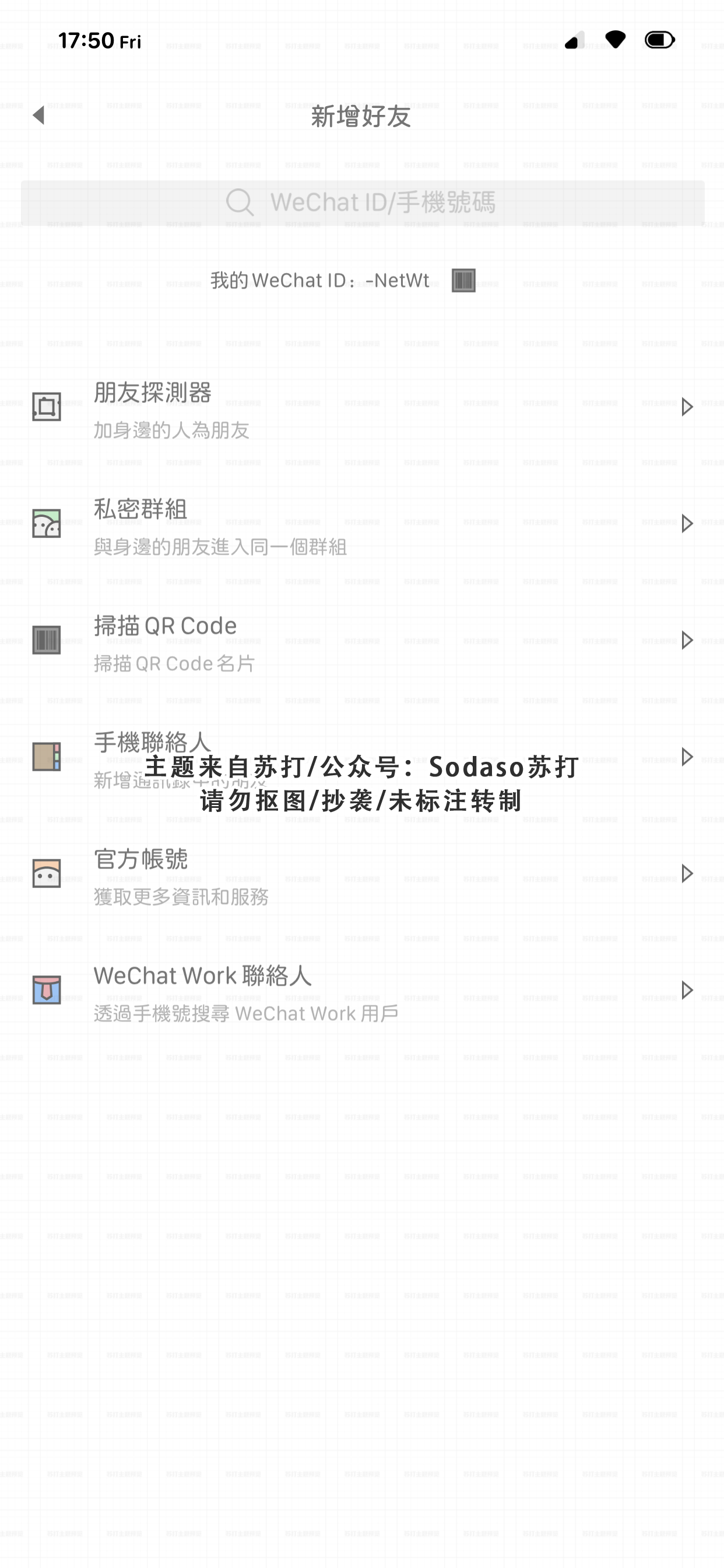 Square  WeChat Theme(微信主题) - 1.0