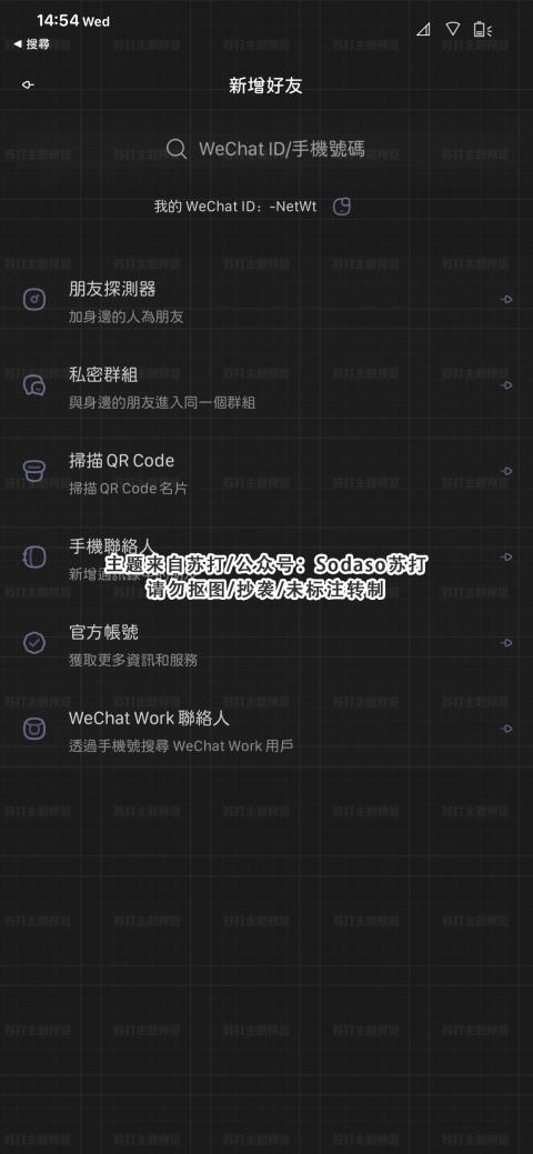 WaffleDark WeChatTheme(暗黑版微信主题) - 1.0