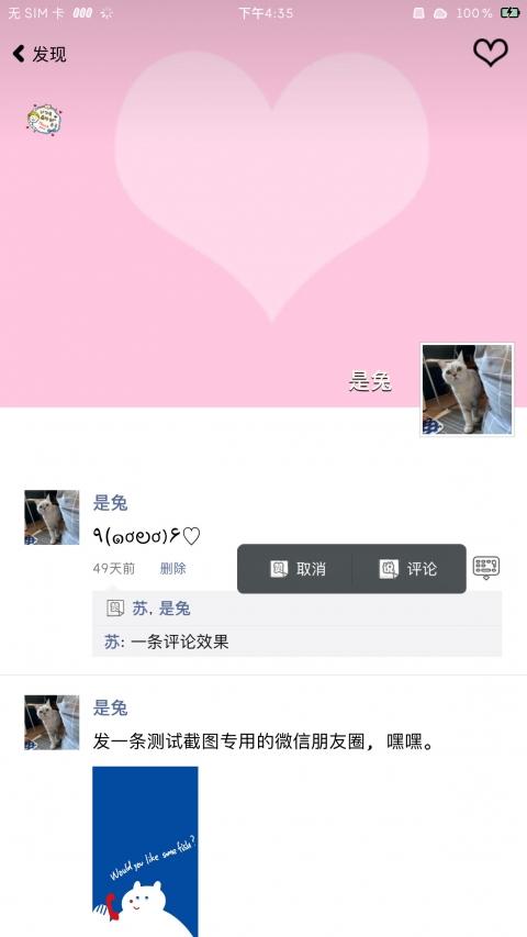 小女孩 WeChat Theme(微信主题) - 1.0