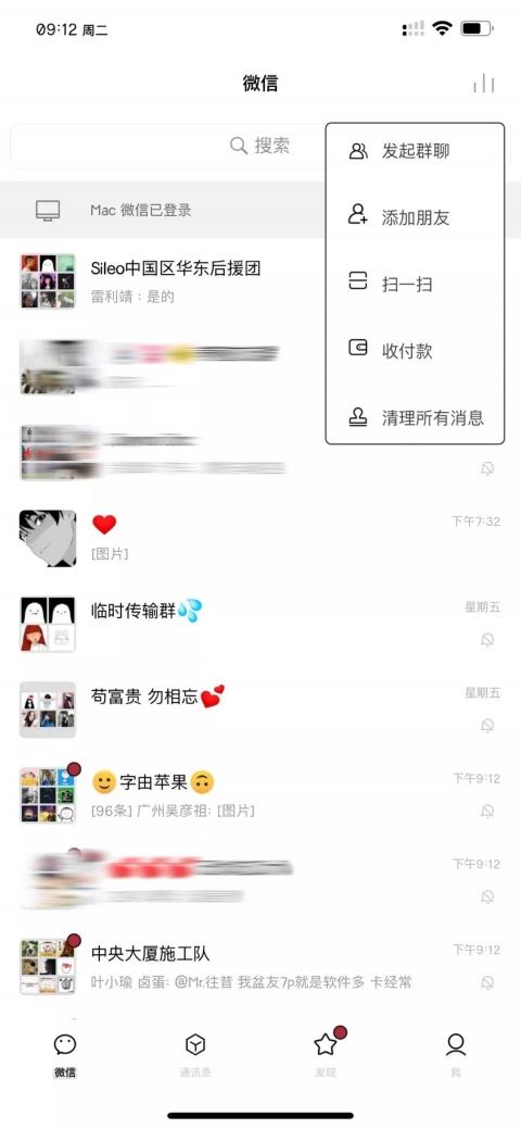 Xian WeChat Theme(微信主题) - 2.0