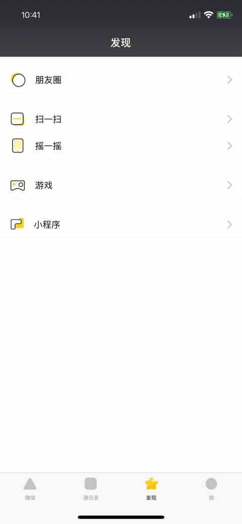 Yellow WeChat Theme(微信主题) - 1.0